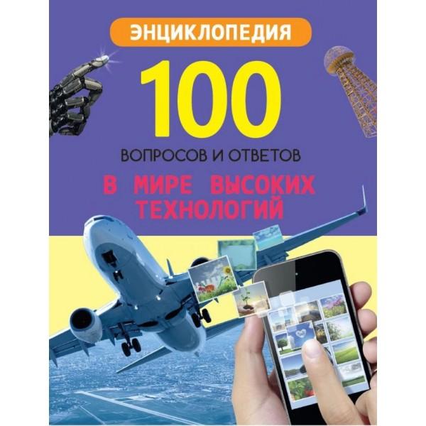 100 Вопросов и ответов. В мире высоких технологий. Александр Визаулин