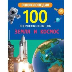 100 Вопросов и ответов. Земля и космос