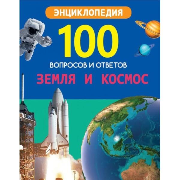 100 Вопросов и ответов. Земля и космос. Людмила Соколова