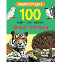 100 Вопросов и ответов. Живая природа