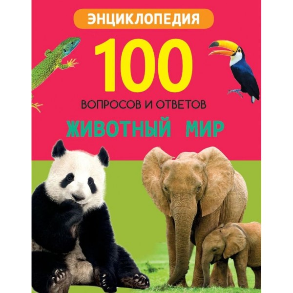 100 Вопросов и ответов. Животный мир. Людмила Соколова
