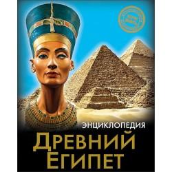 Энциклопедия. Хочу знать. Древний Египет