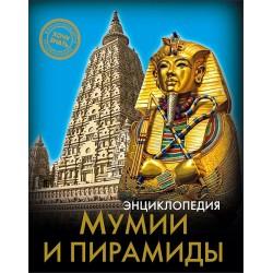 Энциклопедия. Хочу знать. Мумии и пирамиды