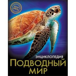 Энциклопедия. Хочу знать. Подводный мир
