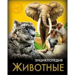 Энциклопедия. Хочу знать. Животные