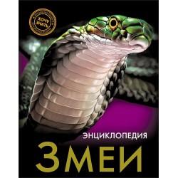 Энциклопедия. Хочу знать. Змеи