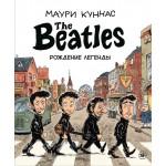 The Beatles рождение легенды. Маури Куннас