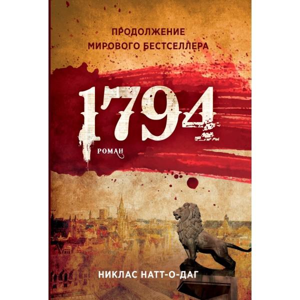 1794. Никлас Натт-о-Даг