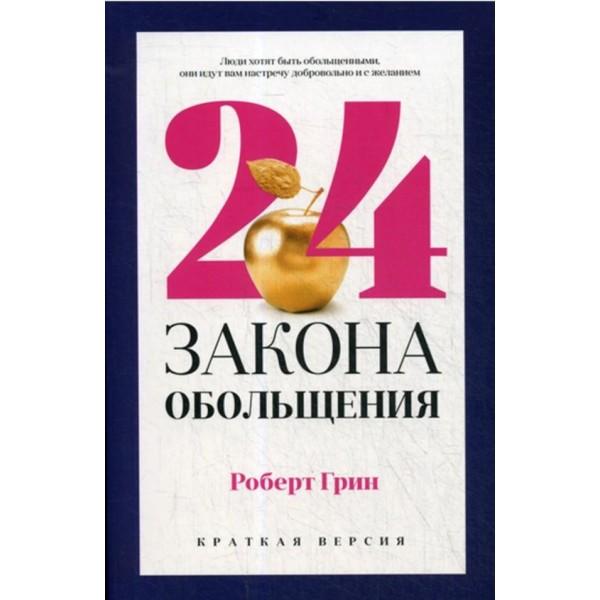 24 закона обольщения для достижения власти. Роберт Грин