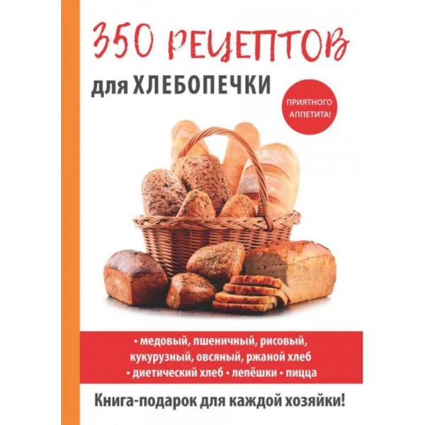 350 рецептов для хлебопечки. Анастасия Красичкова