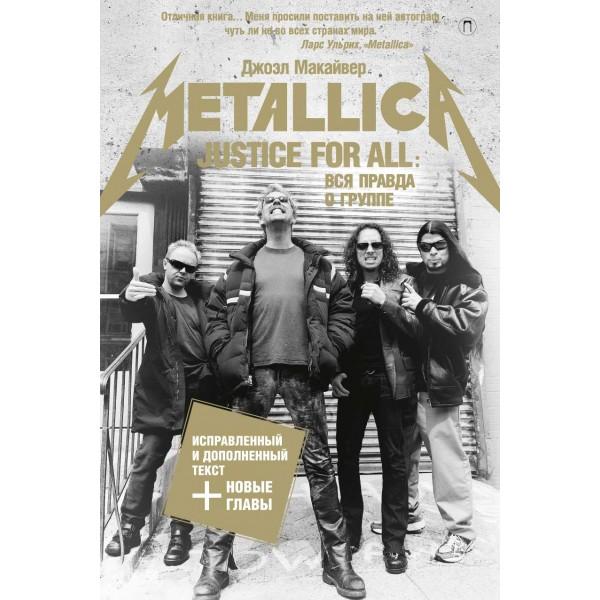 "Justice For All. Вся правда о группе ""Metallica"""