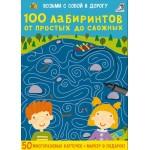 Асборн-карточки Робинс. 100 лабиринтов от простых до сложных