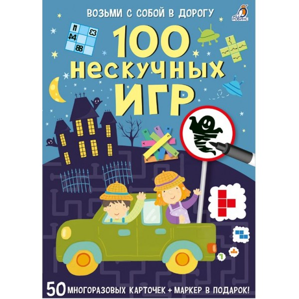 Обучающая игра Асборн-карточки., Робинс 100 нескучных игр