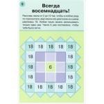 Обучающая игра Асборн-карточки Робинс 50 увлекательных логических игр