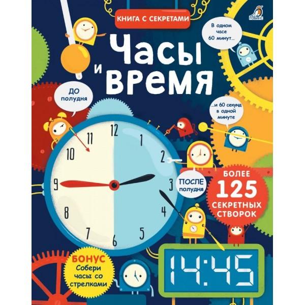 Часы и время.  Книга с секретами