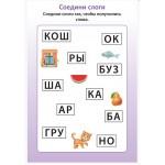 Обучающая игра Асборн-карточки Робинс, Готовимся к школе