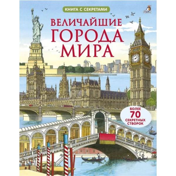Величайшие города мира. Книга с секретами