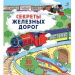 Книга с окошками Секреты железных дорог