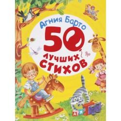 Агния Барто. 50 лучших стихов