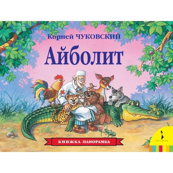 Айболит. Книжка-панорамка. Корней Чуковский