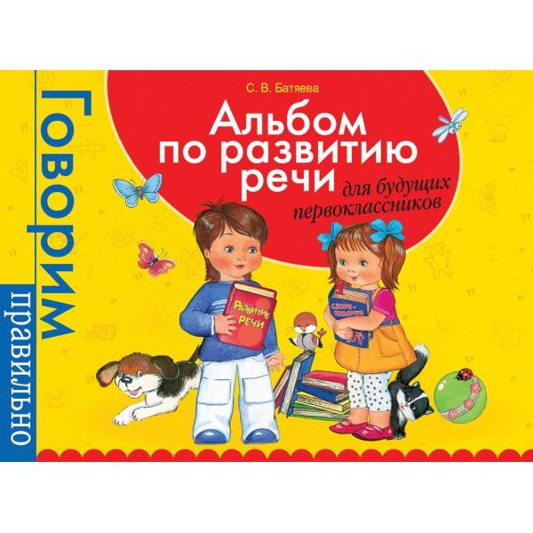 Альбом по развитию речи для будущих первоклассников. Светлана Батяева