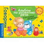 Альбом по развитию речи для самых маленьких. Светлана Батяева