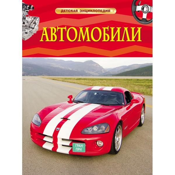 Автомобили. Детская энциклопедия