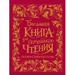 Большая книга для семейного чтения. Сказки, стихи, рассказы