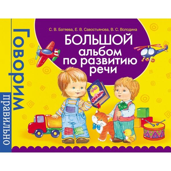 Большой альбом по развитию речи. Светлана Батяева
