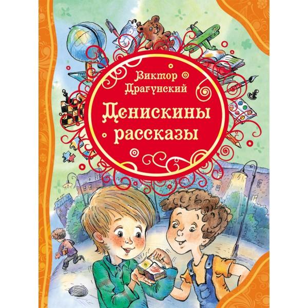 Денискины рассказы. Виктор Драгунский. Росмэн