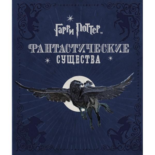 Гарри Поттер. Фантастические существа. Росмэн