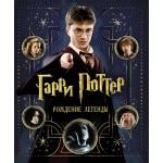 Гарри Поттер. Рождение легенды