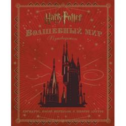 Гарри Поттер. Волшебный мир. Путеводитель