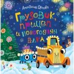 Грузовик, прицеп и новогодняя елка. Анастасия Орлова