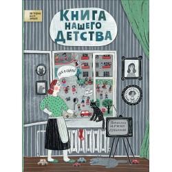 Книга нашего детства