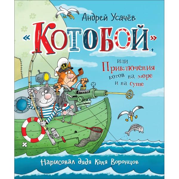 Котобой или Приключения котов на море и на суше. Андрей Усачев