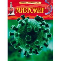 Микромир. Детская энциклопедия