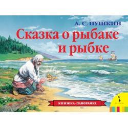 Сказка о рыбаке и рыбке. Книжка-панорамка