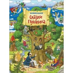 Сказки Пушкина. Виммельбух
