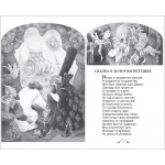 Весь Пушкин для детей. Все истории