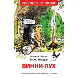 Винни-Пух (внеклассное чтение)