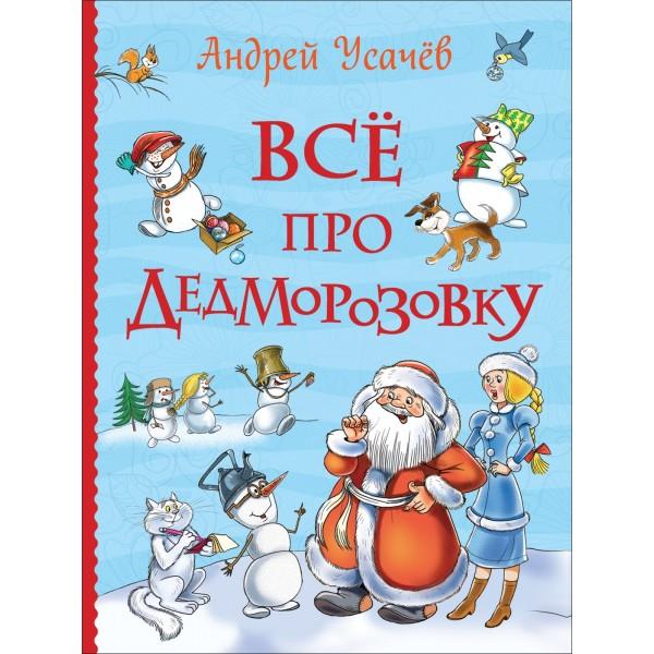 Все про Дедморозовку. Андрей Усачёв