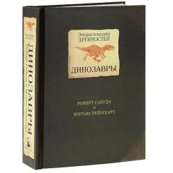 Энциклопедия древностей. Динозавры. Книга-панорама 3D