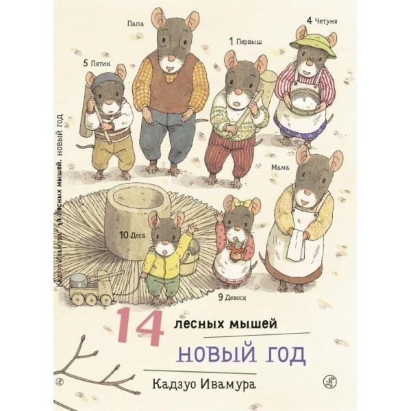 14 лесных мышей. Новый год. Ивамура Кадзуо