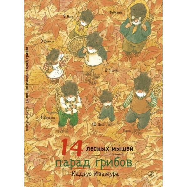 14 лесных мышей. Парад грибов. Ивамура Кадзуо
