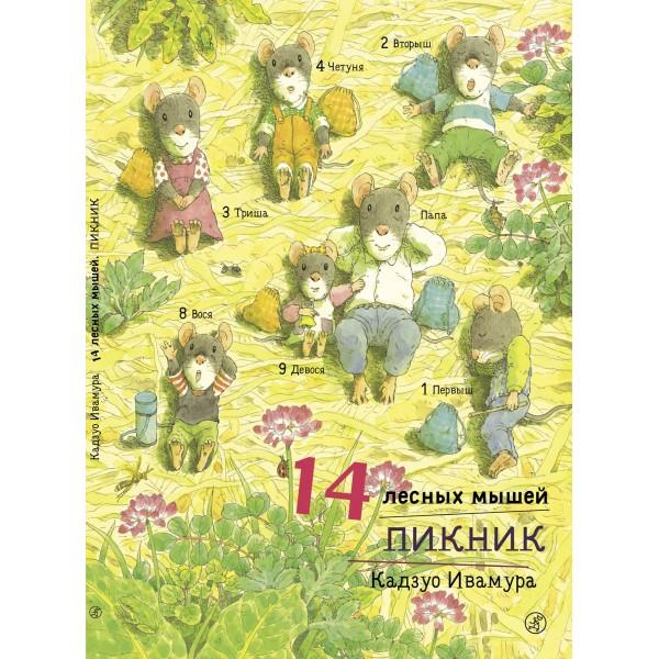 14 лесных мышей. Пикник. Ивамура Кадзуо