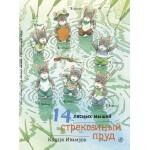 14 лесных мышей. Стрекозиный пруд. Ивамура Кадзуо
