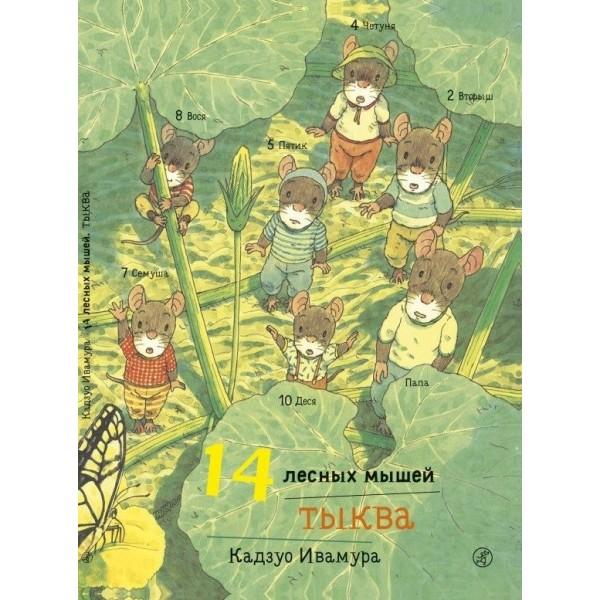 14 лесных мышей. Тыква. Ивамура Кадзуо