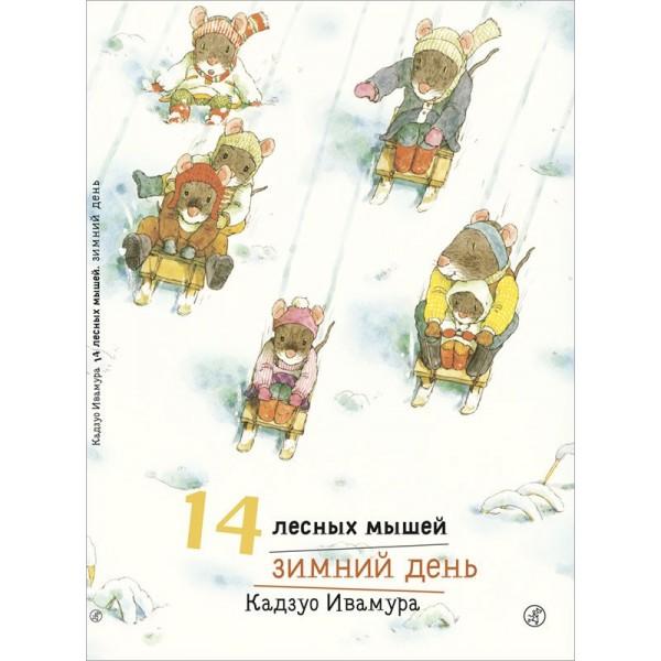 14 лесных мышей. Зимний день. Ивамура Кадзуо