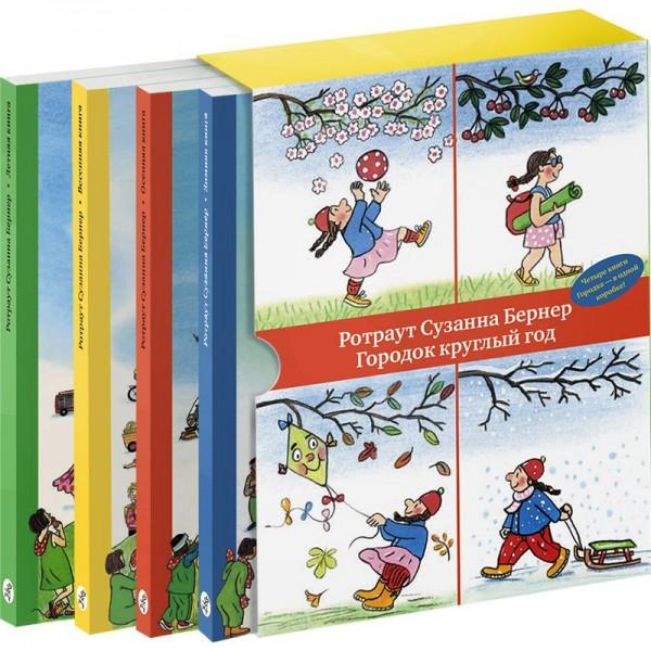 Городок круглый год. 4 книги. Ротраут Сузанна Бернер